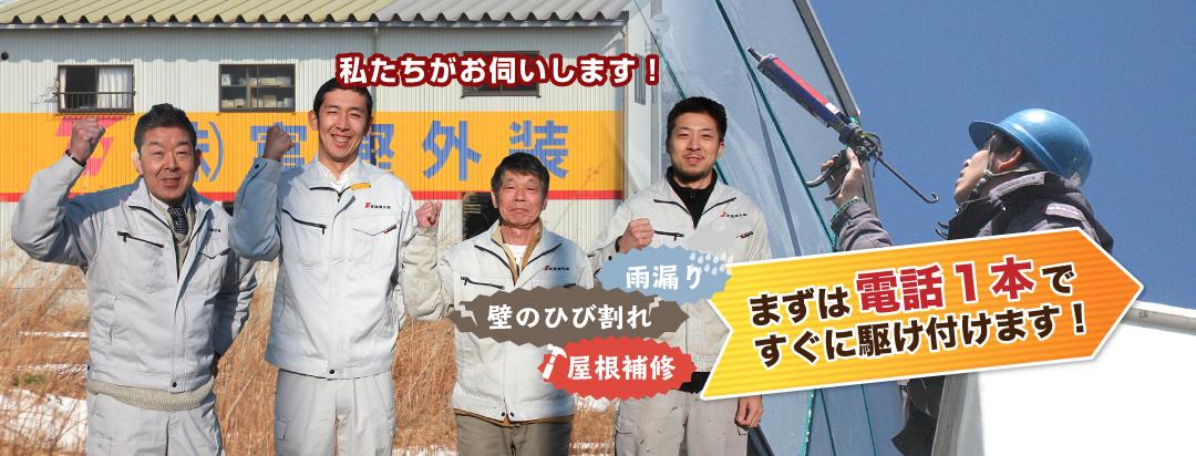 新潟県三条市の屋根、外装工事、太陽光発電。