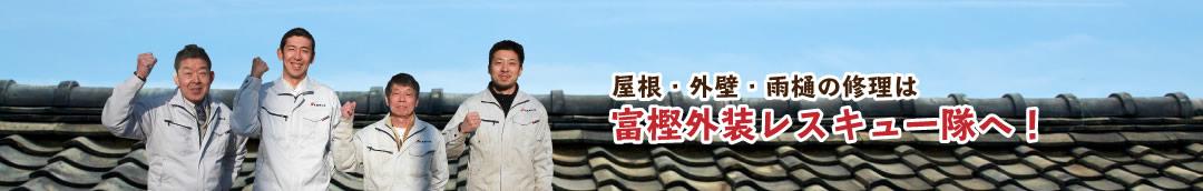 屋根・外壁・雨樋の修理は富樫外装レスキュー隊へ!