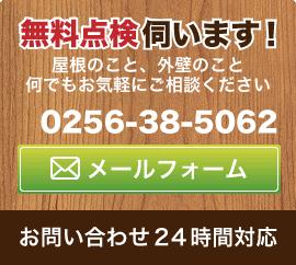 お問い合わせは0256-38-5062またはメールアドレスまで